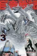 巨竜戦記 3の本