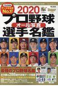 プロ野球オール写真選手名鑑 2020の本