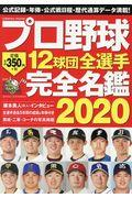 プロ野球12球団全選手完全名鑑 2020の本
