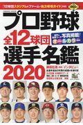 プロ野球全12球団選手名鑑 2020の本