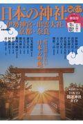 日本の神社ぴあの本