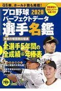 プロ野球パーフェクトデータ選手名鑑 2020の本