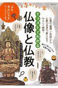 イラストでわかる仏像と仏教の本