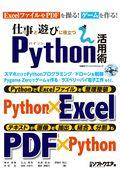 仕事と遊びに役立つPython活用術の本