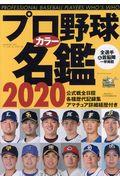 プロ野球カラー名鑑 2020の本