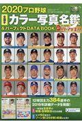プロ野球全選手カラー写真名鑑&パーフェクトDATA BOOK 2020の本