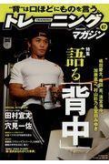 トレーニングマガジン vol.67の本