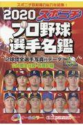 スポニチプロ野球選手名鑑 2020の本
