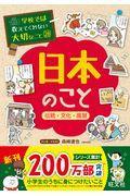 日本のことの本