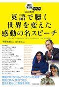 改訂第2版 英語で聴く世界を変えた感動の名スピーチの本