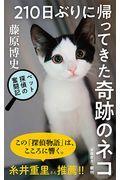 210日ぶりに帰ってきた奇跡のネコの本