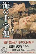 海の十字架の本