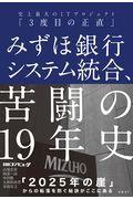みずほ銀行システム統合、苦闘の19年史の本
