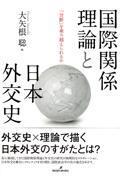 国際関係理論と日本外交史の本