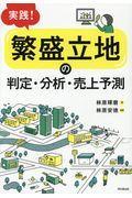 実践!「繁盛立地」の判定・分析・売上予測の本