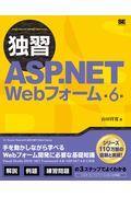第6版 独習ASP.NET Webフォームの本