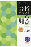 Ver.14.0 合格テキスト日商簿記2級商業簿記の本