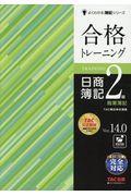 Ver.14.0 合格トレーニング日商簿記2級商業簿記の本