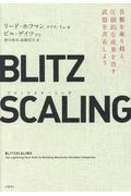 BLITZSCALINGの本