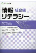 情報リテラシー 総合編の本