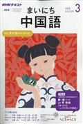 NHK ラジオ まいにち中国語 2020年 03月号の本