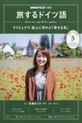 旅するドイツ語 2020年 03月号の本