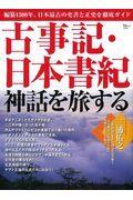 古事記・日本書紀神話を旅するの本