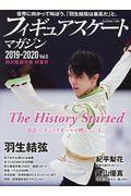フィギュアスケートマガジン2019ー2020 Vol.6の本