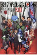 銀河連合日本 13の本