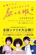 金曜ドラマ凪のお暇シナリオブックの本