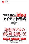 プロが教えるアイデア練習帳の本