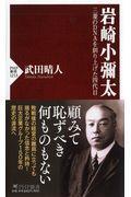岩崎小彌太の本