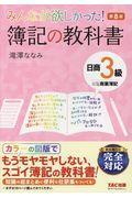第8版 みんなが欲しかった!簿記の教科書日商3級商業簿記の本