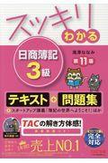 第11版 スッキリわかる日商簿記3級の本