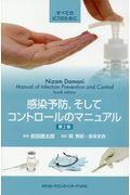 第2版 感染予防,そしてコントロールのマニュアルの本