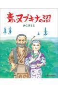 青いヌプキナの沼の本