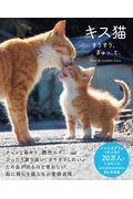 キス猫の本