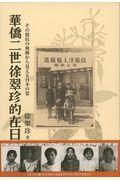 華僑二世徐翠珍的在日の本