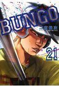 BUNGOーブンゴー 21の本