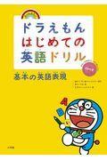 ドラえもんはじめての英語ドリル 基本の英語表現の本