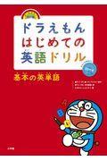 オールカラー・改 ドラえもんはじめての英語ドリル 基本の英単語の本