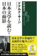 日本文学を読む・日本の面影の本