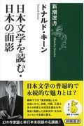 日本文学を読む・日本の面影