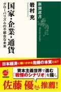 国家・企業・通貨の本