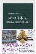 米の日本史の本