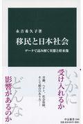 移民と日本社会の本