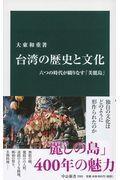 台湾の歴史と文化の本