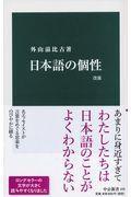 改版 日本語の個性の本