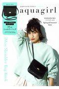 aquagirl 3Way Shoulder Bag Book
