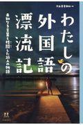 わたしの外国語漂流記の本